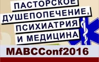Онлайн трансляция конференции MABCConf2016