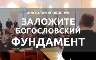 Слово наставления первокурсникам Киевской богословской семинарии