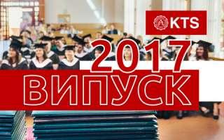 Выпускная церемония 2017