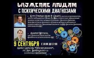 Конференція 'Служіння людям з психічними діагнозами