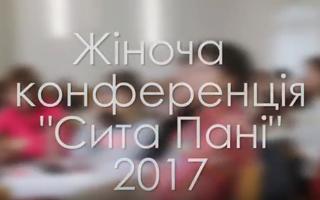 Жіноча конференція