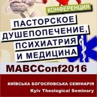 Пасторское душепопечение, психиатрия и медицина – конференция
