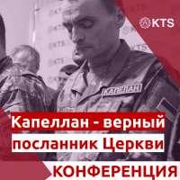 """Конференция """"Капеллан - верный посланник Церкви"""""""