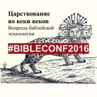 Конференция по вопросам библейской эсхатологии BibleConf2016 - 3-4 июня 2016 г.