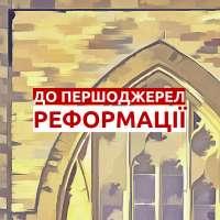 К первоисточникам Реформации